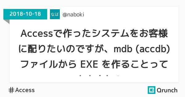 Accessで作ったシステムをお客様に配りたいのですが、mdb (accdb) ファイルから EXE を作ることってできますか?