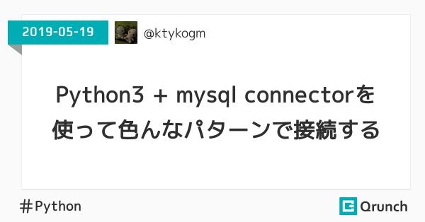 Python3 + mysql connectorを使って色んなパターンで接続する