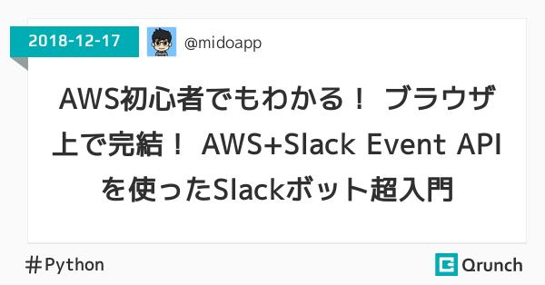 AWS初心者でもわかる! ブラウザ上で完結! AWS+Slack Event APIを使ったSlackボット超入門
