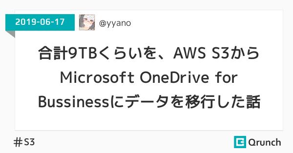 合計9TBくらいを、AWS S3からMicrosoft OneDrive for Bussinessにデータを移行した話