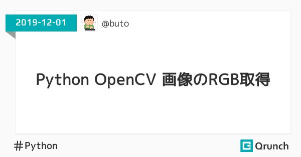 Python OpenCV 画像のRGB取得