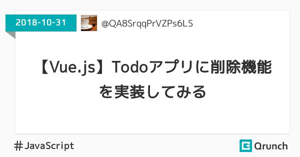 【Vue.js】Todoアプリに削除機能を実装してみる