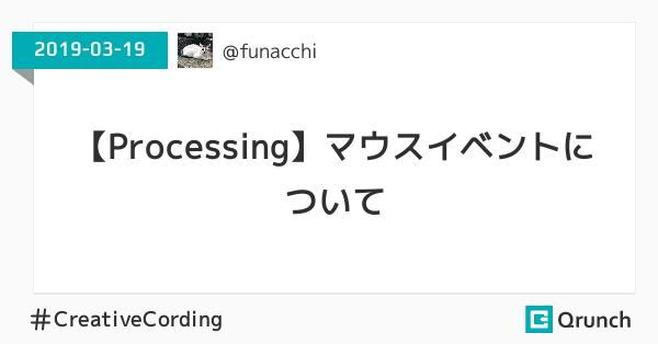 【Processing】マウスイベントについて