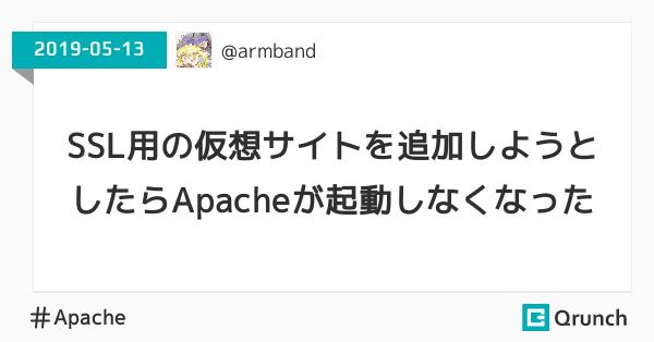 SSL用の仮想サイトを追加しようとしたらApacheが起動しなくなった