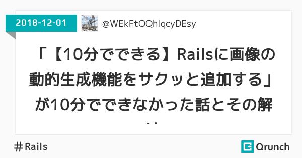 「【10分でできる】Railsに画像の動的生成機能をサクッと追加する」が10分でできなかった話とその解決