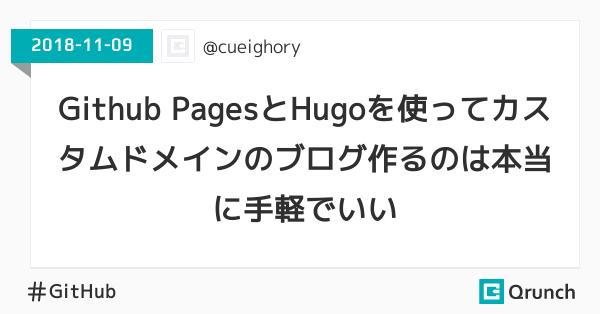 Github PagesとHugoを使ってカスタムドメインのブログ作るのは本当に手軽でいい