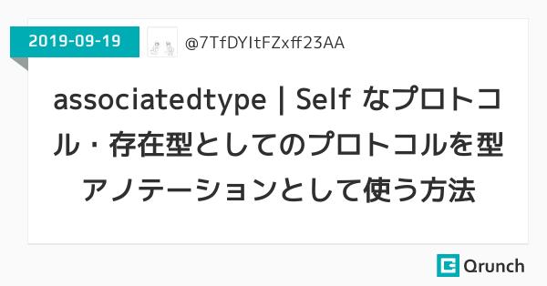associatedtype   Self なプロトコルを型アノテーションとして使う方法
