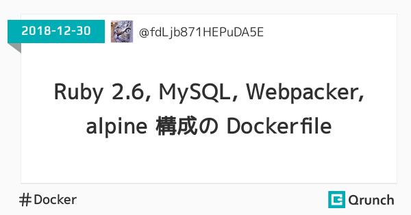 Ruby 2.6, MySQL, Webpacker, alpine 構成の Dockerfileの作成