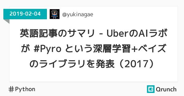 英語記事のサマリ - UberのAIラボが #Pyro という深層学習+ベイズのライブラリを発表(2017)