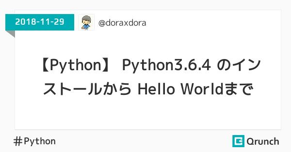 【Python】 Python3.6.4 のインストールから Hello Worldまで