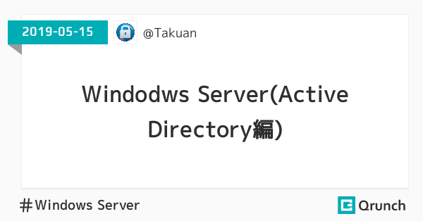 Windodws Server(Active Directory編)