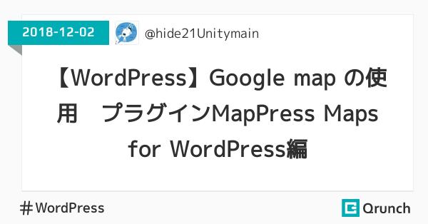 【WordPress】Google map の使用 プラグインMapPress Maps for WordPress編