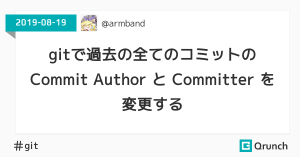 gitで過去の全てのコミットの Commit Author と Committer を変更する