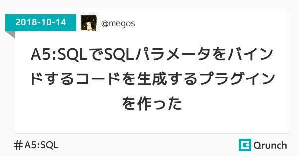 A5:SQLでSQLパラメータをバインドするコードを生成するプラグインを作った