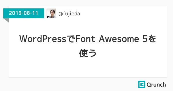 Font Awesome 5でKitsを使うとCSS疑似要素が使えない