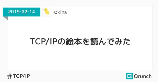 TCP/IPの絵本を読んでみた