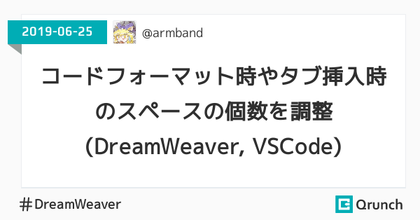 コードフォーマット時やタブ挿入時のスペースの個数を調整(DreamWeaver, VSCode)