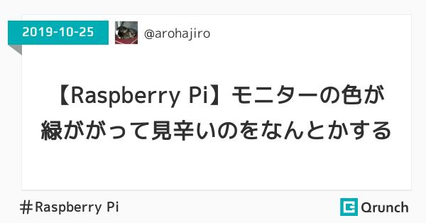 【Raspberry Pi】モニターの色が緑ががって見辛いのをなんとかする