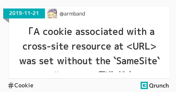 「A cookie associated with a cross-site resource at <URL> was set without the `SameSite` attribute.」の警告が出てreCAPTCHA v2の送信ボタンの`disabled`が外れない