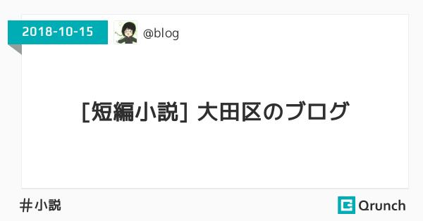[短編小説] 大田区のブログ