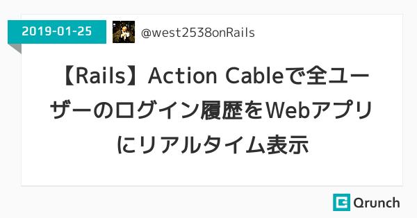 【Rails】Action Cableで全ユーザーのログイン履歴をWebアプリにリアルタイム表示