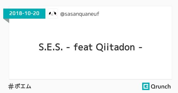 S.E.S. - feat Qiitadon -