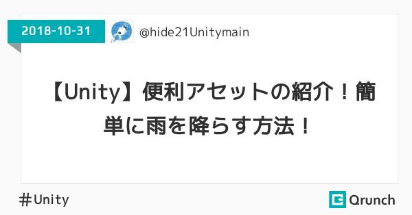 【Unity】便利アセットの紹介!簡単に雨を降らす方法!