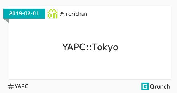 YAPC::Tokyoの感想