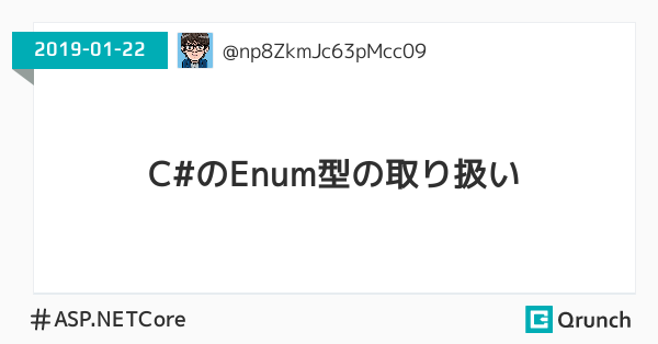 C#のEnum型の取り扱い