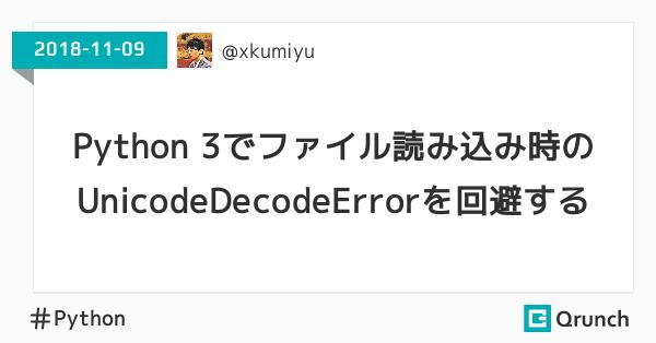 Python 3でファイル読み込み時のUnicodeDecodeErrorを回避する
