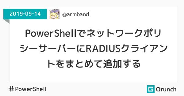 PowerShellでネットワークポリシーサーバーにRADIUSクライアントをまとめて追加する