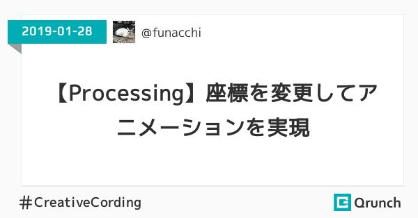 【Processing】座標を変更してアニメーションを実現