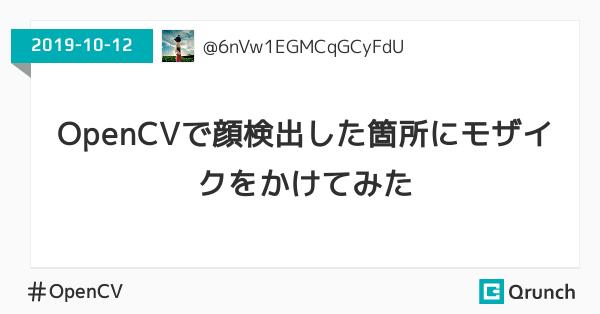 OpenCVで顔検出した箇所にモザイクをかけてみた
