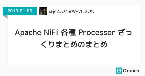 Apache NiFi 各種 Processor ざっくりまとめのまとめ