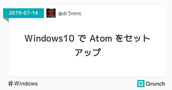 Windows10 で Atom をセットアップ