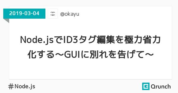 Node.jsでID3タグ編集を極力省力化する〜GUIに別れを告げて〜