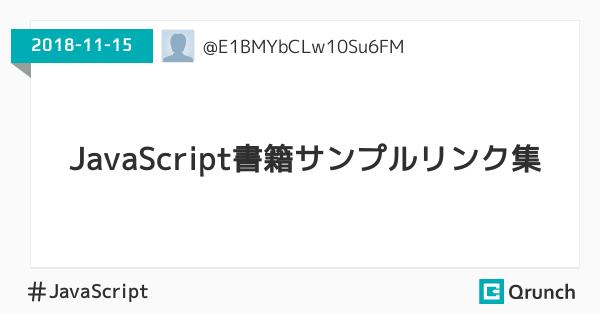 JavaScript書籍サンプルリンク集