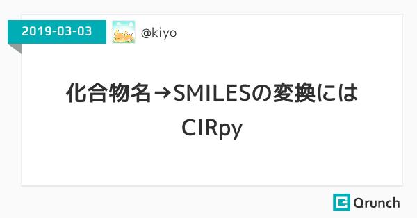 化合物名→SMILESの変換にはCIRpy