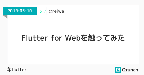 Flutter for Webを触ってみた