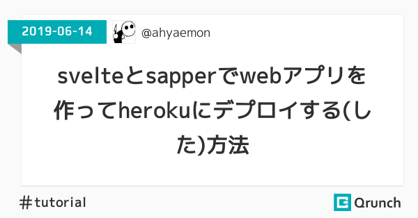 svelteとsapperでwebアプリを作ってherokuにデプロイする(した)方法