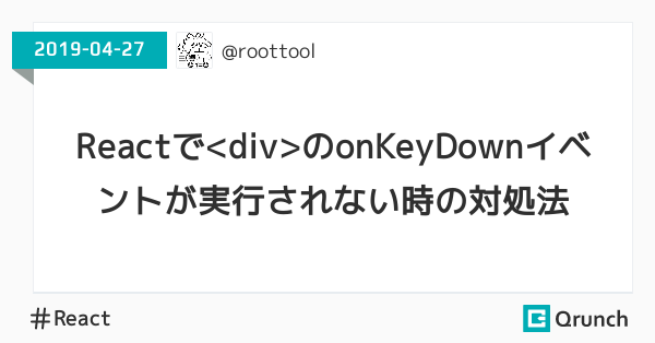 Reactで<div>のonKeyDownイベントが実行されない時の対処法