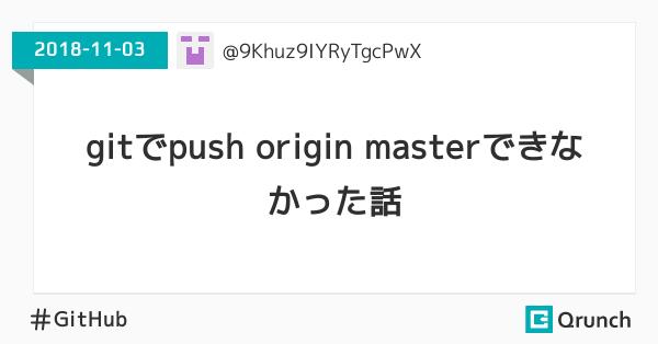 gitでpush origin masterできなかった話