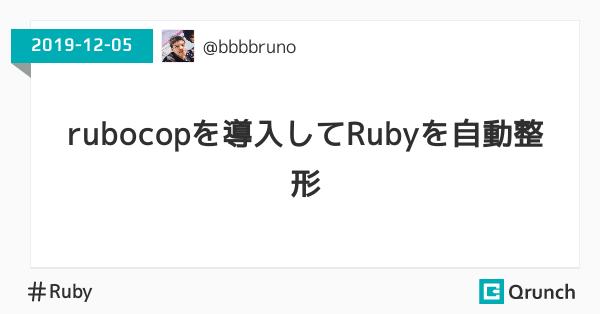 rubocopを導入してRubyを自動整形