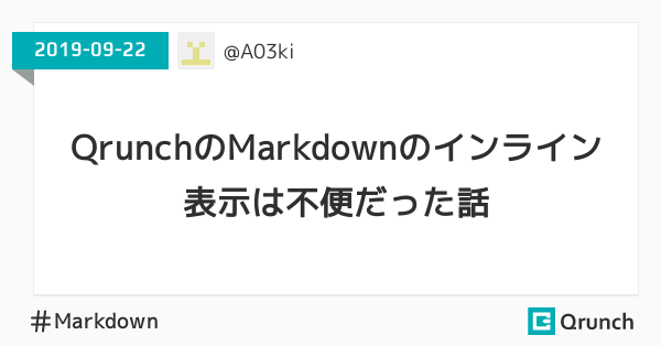 QrunchのMarkdownのインライン表示が不便だった話