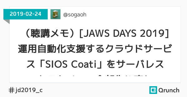 (聴講メモ)[JAWS DAYS 2019] 運用自動化支援するクラウドサービス「SIOS Coati」をサーバレスアークテクチャで全部作り直して、本当に良かった話