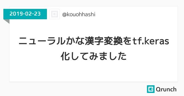 ニューラルかな漢字変換をtf.keras化してみました