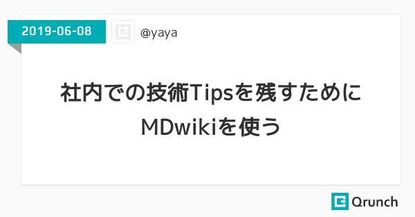 技術Tipsを残すためにMDwikiを使う