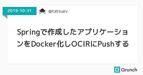 Springで作成したアプリケーションをDocker化しOCIRにPushする