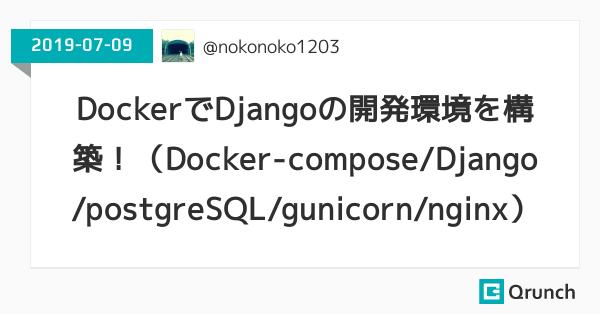 Challenge - DockerでDjangoの開発環境を構築!(Docker-compose/Django/postgreSQL/gunicorn/nginx)