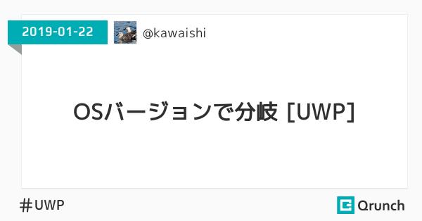 OSバージョンで分岐 [UWP]